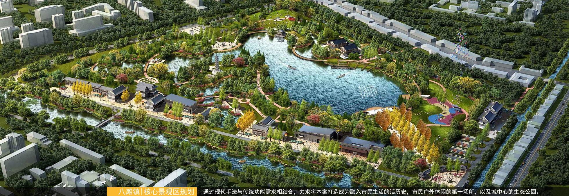 八滩镇核心景观区规划